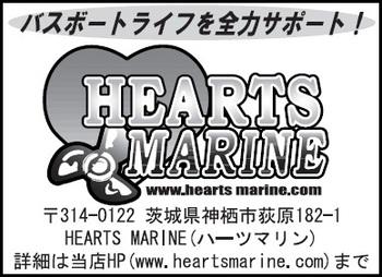バスマガジン広告100403-2.jpg