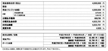 ローン試算4.9.jpg