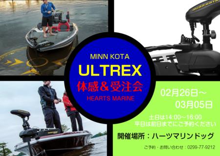 ultrex.png