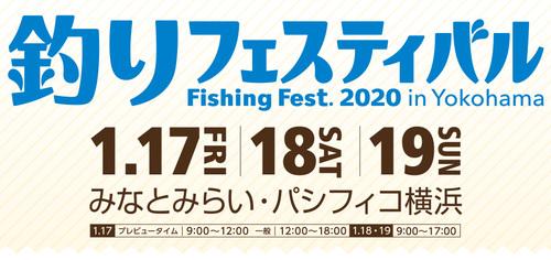 釣りフェスティバル.jpg
