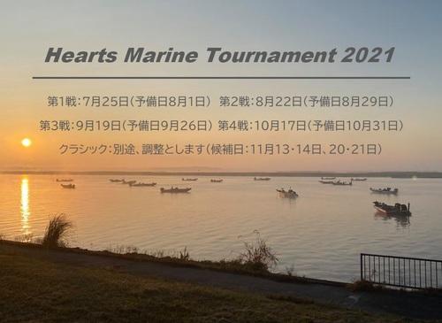 ハーツマリントーナメント2021-3.jpg