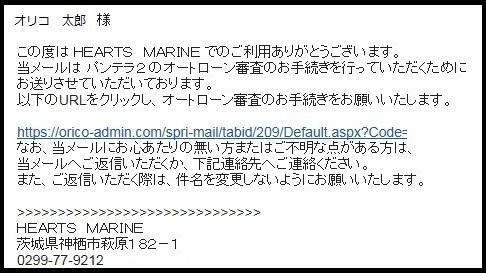 http://www.heartsmarine.com/orico_4.jpg